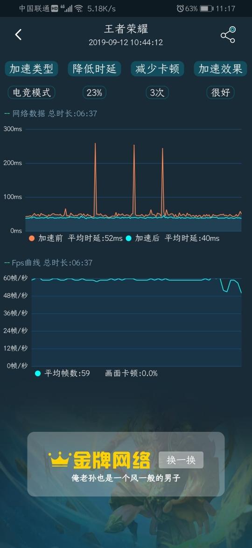 Screenshot_20190912_111743_com.tencent.cmocmna.jpg