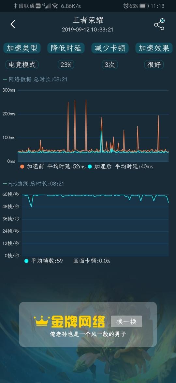 Screenshot_20190912_111803_com.tencent.cmocmna.jpg