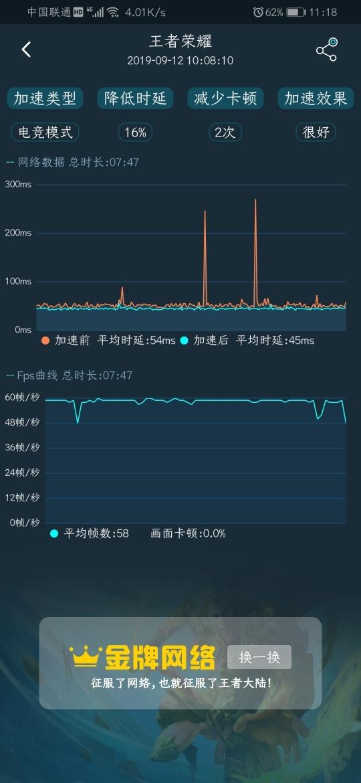 Screenshot_20190912_111837_com.tencent.cmocmna.jpg