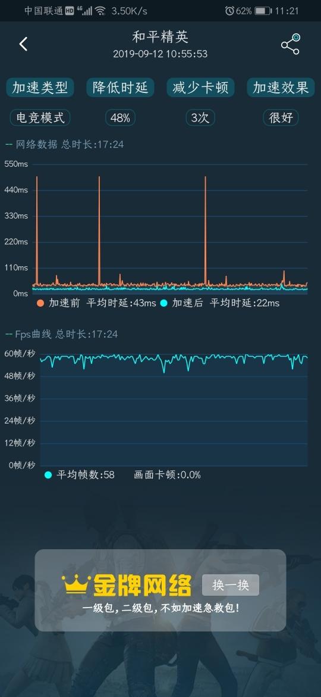 Screenshot_20190912_112200_com.tencent.cmocmna.jpg