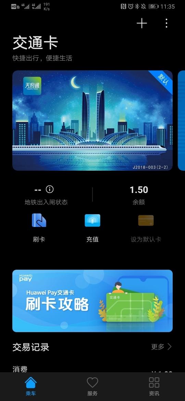 Screenshot_20190912_113526_com.huawei.wallet.jpg