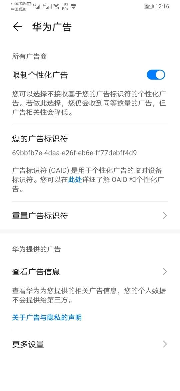 Screenshot_20190912_121653_com.huawei.hwid.jpg