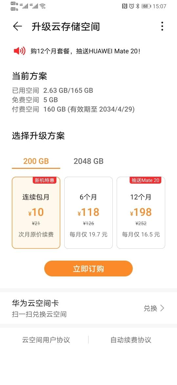 Screenshot_20190912_150724_com.huawei.hidisk.jpg