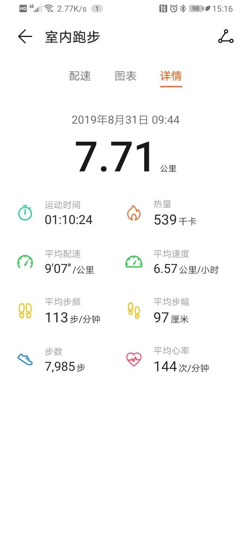Screenshot_20190912_151616_com.huawei.health.jpg