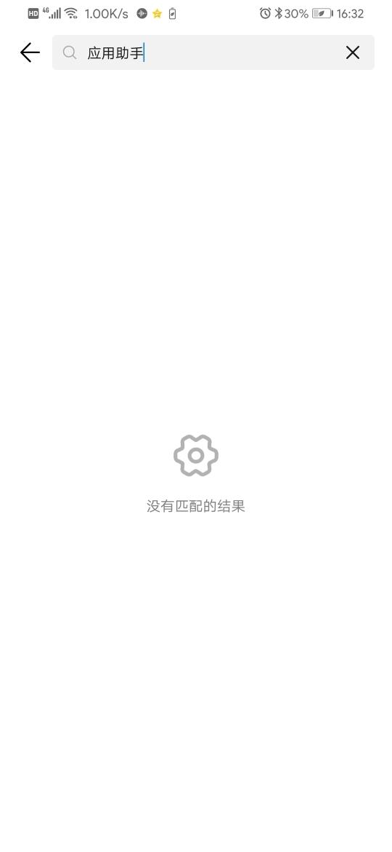Screenshot_20190912_163232_com.android.settings.jpg