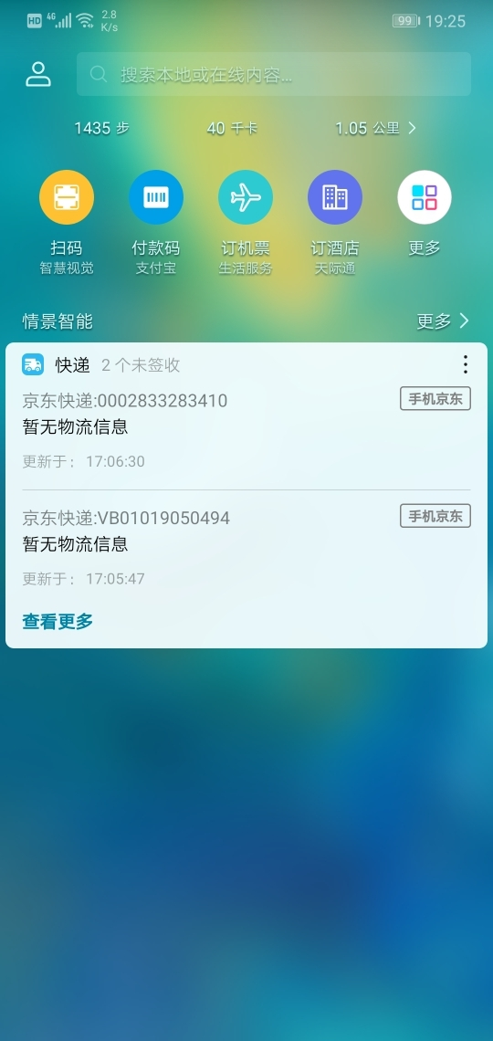 Screenshot_20190912_192534_com.huawei.android.launcher.jpg
