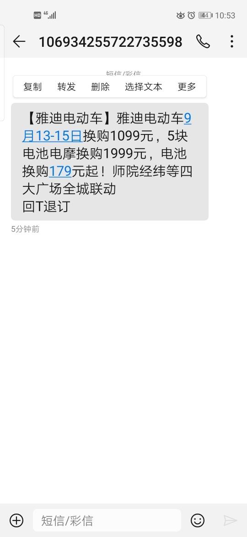 Screenshot_20190911_105357_com.android.mms.jpg