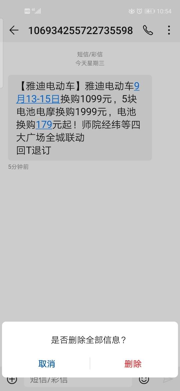 Screenshot_20190911_105406_com.android.mms.jpg
