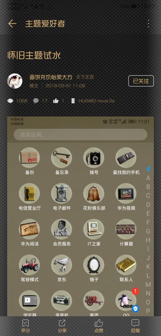 Screenshot_20190912_192754_com.huawei.fans.jpg