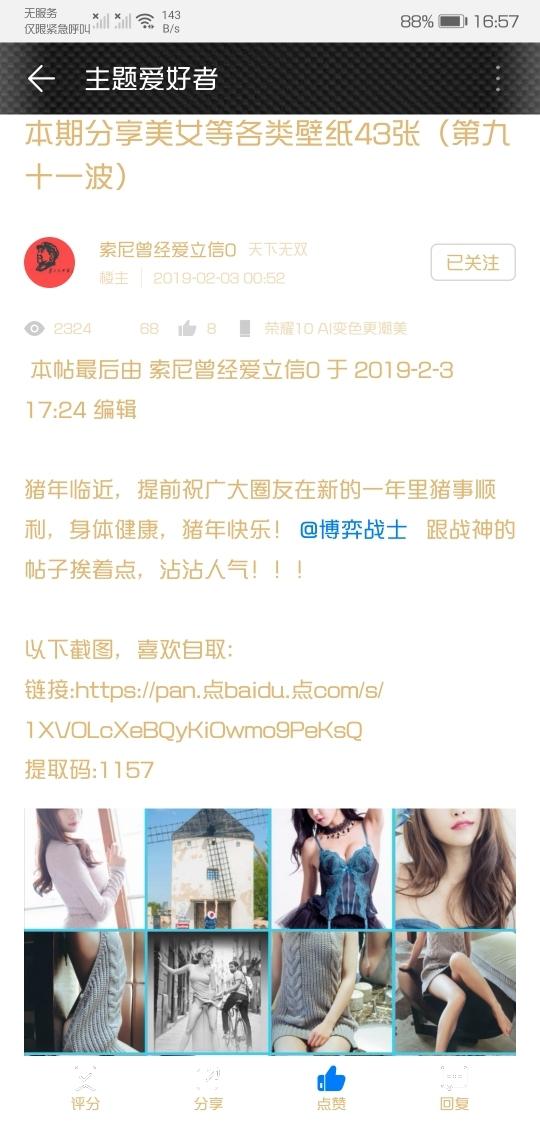 Screenshot_20190912_165743_com.huawei.fans.jpg