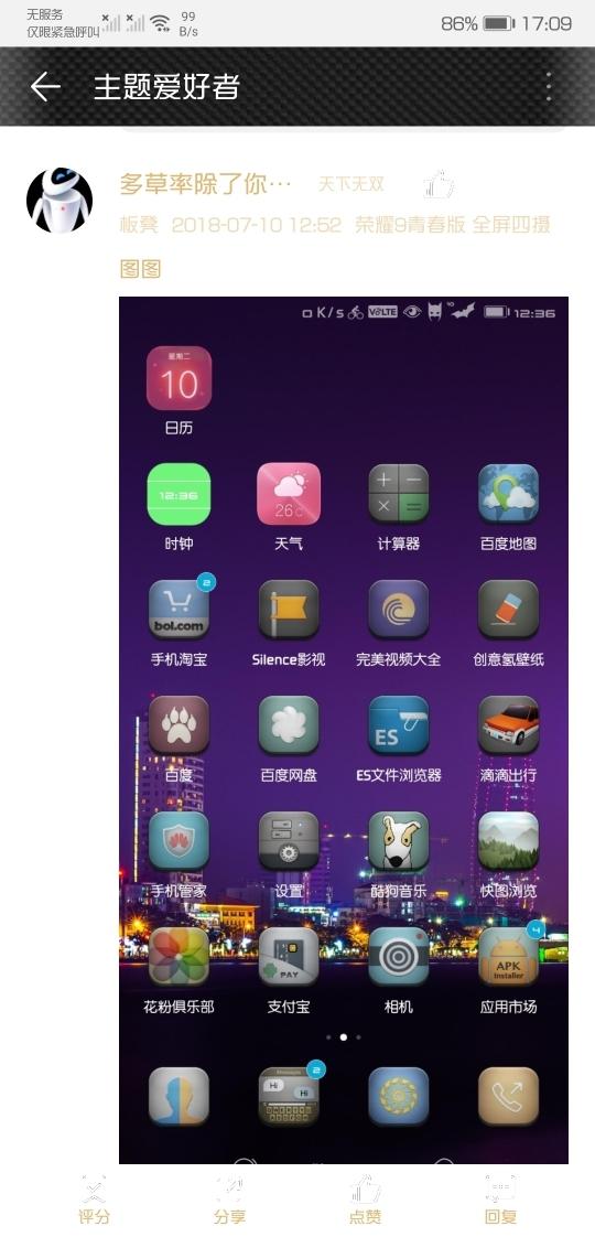 Screenshot_20190912_170955_com.huawei.fans.jpg