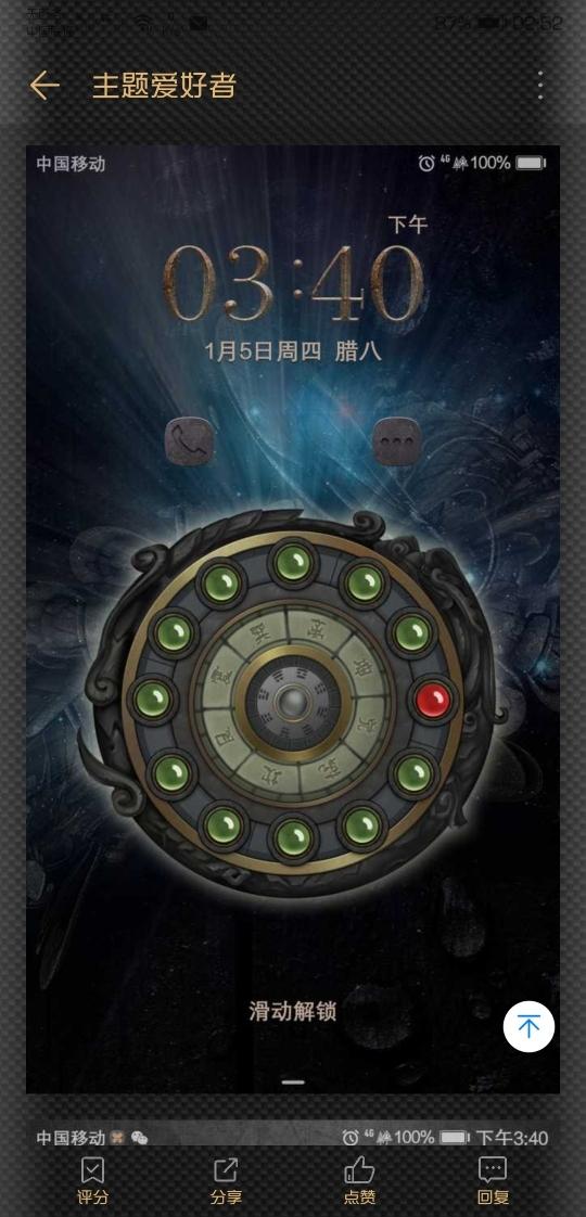 Screenshot_20190912_025250_com.huawei.fans.jpg
