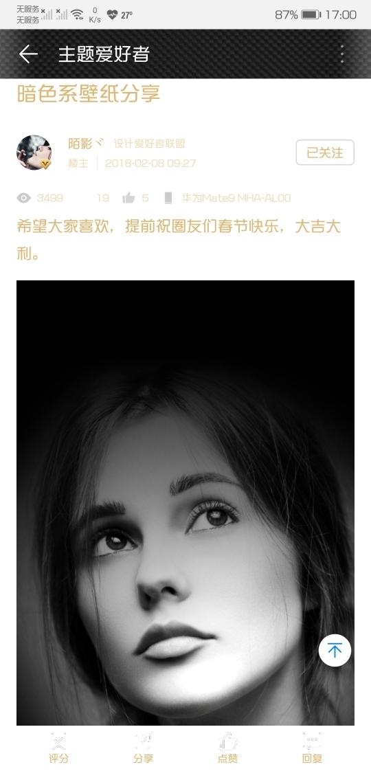 Screenshot_20190912_170028_com.huawei.fans.jpg