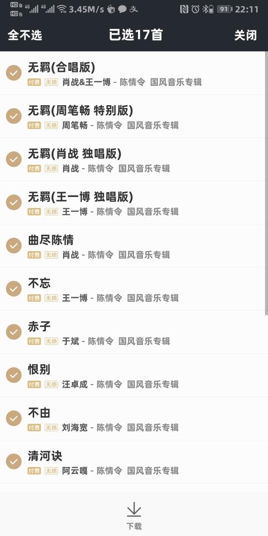 Screenshot_20190912_221154_cn.kuwo.player.jpg
