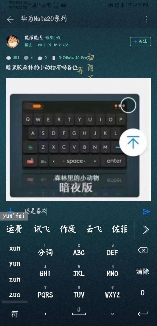 Screenshot_20190913_075605_com.huawei.fans.jpg
