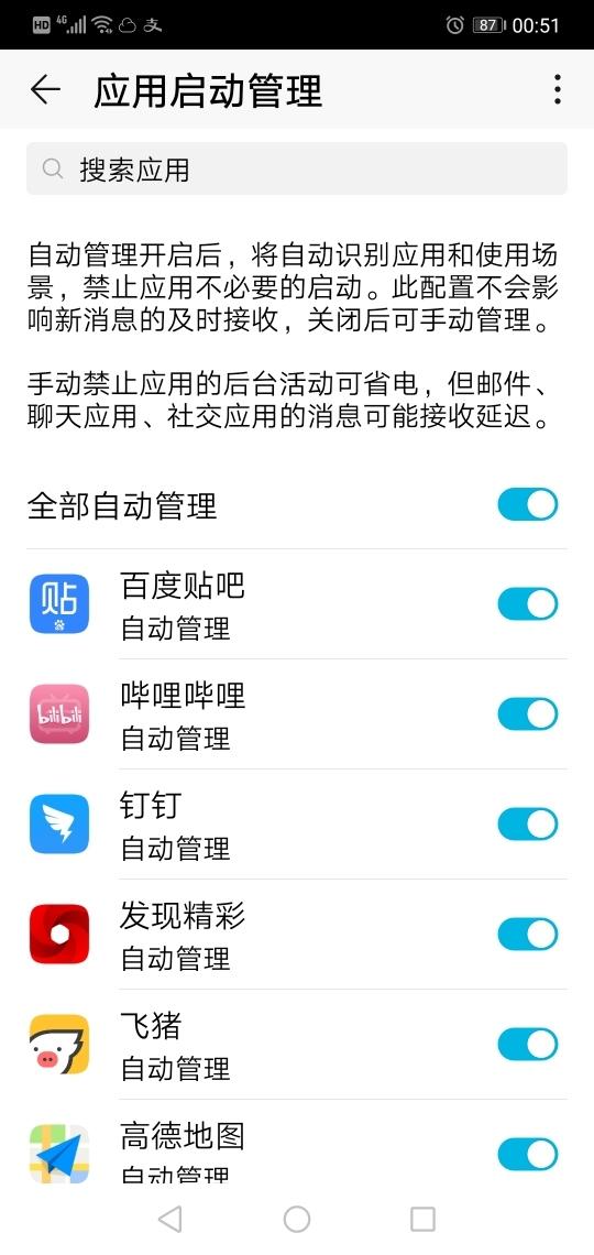 Screenshot_20190915_005154_com.huawei.systemmanager.jpg