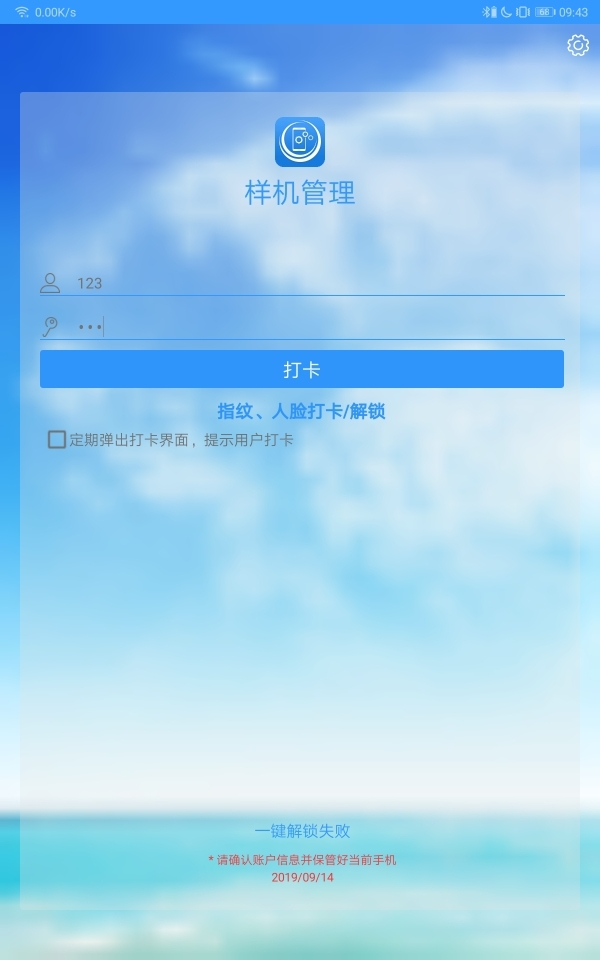 Screenshot_20190914_094359_com.huawei.security2.jpg