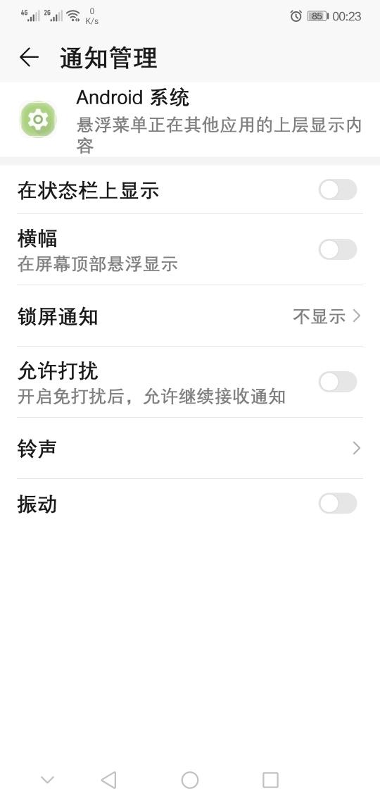 Screenshot_20190916_002310_com.huawei.systemmanager.jpg