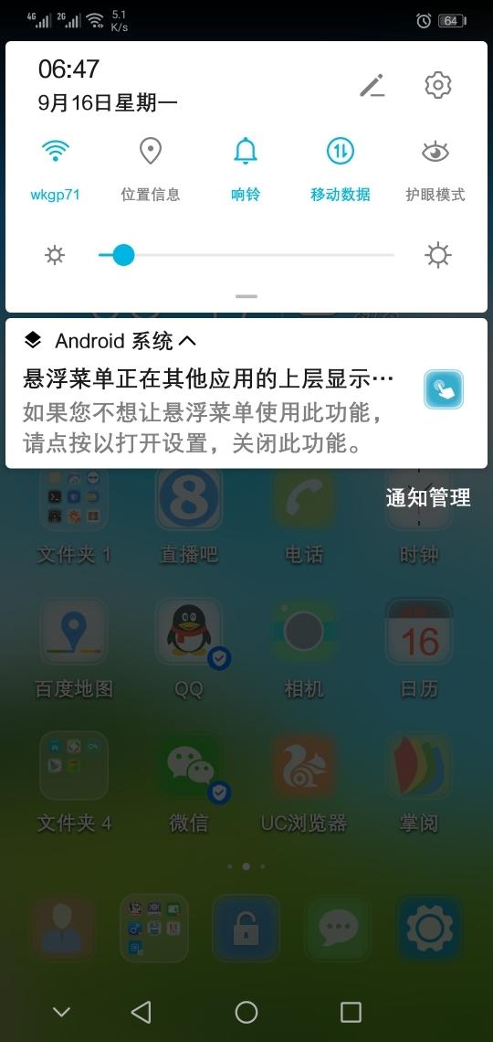Screenshot_20190916_064748_com.huawei.android.launcher.jpg