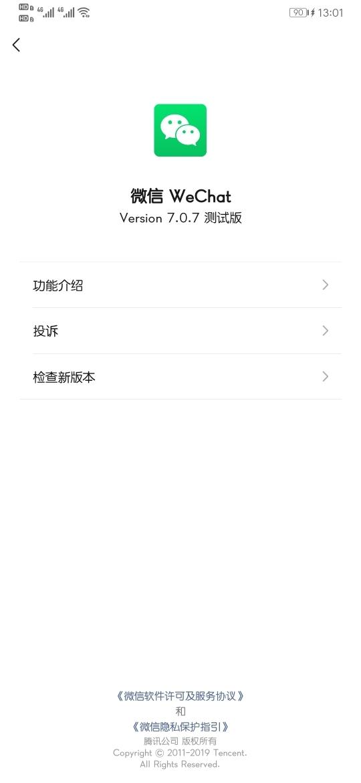 Screenshot_20190916_130126_com.tencent.mm.jpg