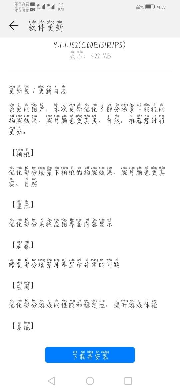 Screenshot_20190916_132223_com.huawei.android.hwouc.jpg