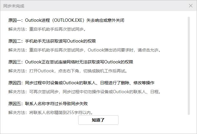 华为手机助手同步Outlook联系人失败.jpg