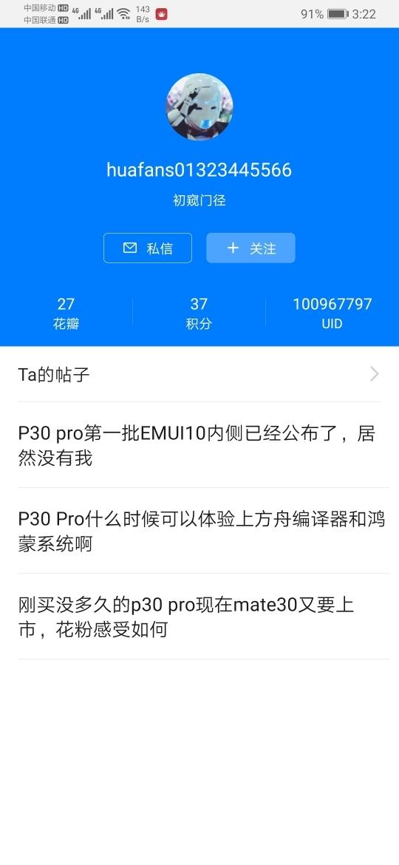 Screenshot_20190916_152249_com.huawei.fans.jpg