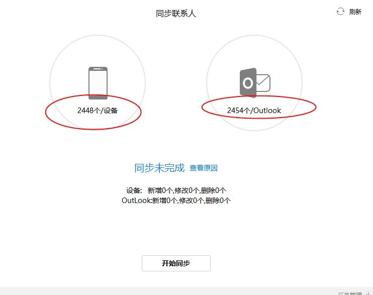 华为手机助手同步Outlook联系人失败1.jpg