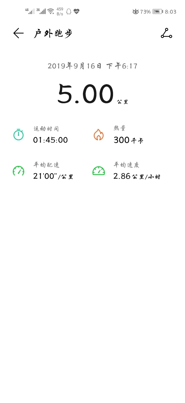 Screenshot_20190916_200343_com.huawei.health.jpg