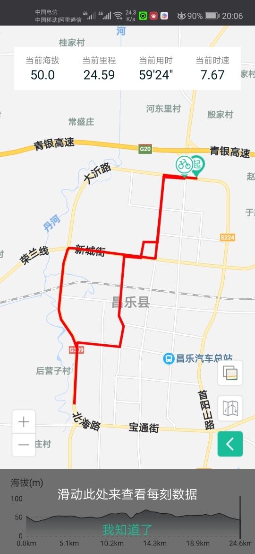 Screenshot_20190916_200653_com.bamboo.ibike.jpg