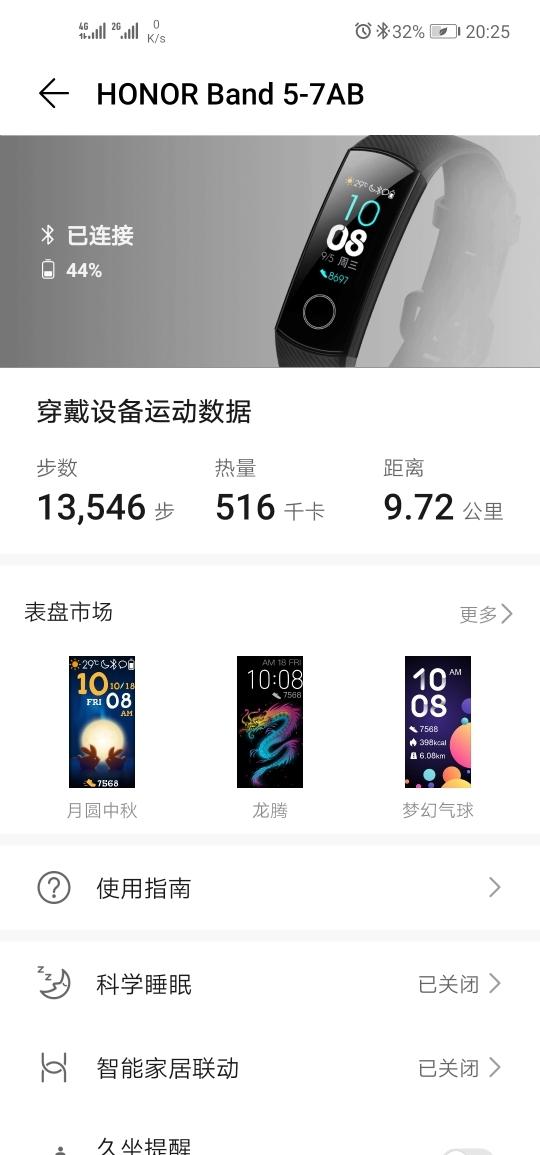 Screenshot_20190916_202553_com.huawei.health.jpg