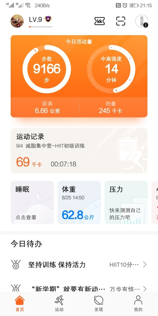 Screenshot_20190916_211513_com.huawei.health.jpg