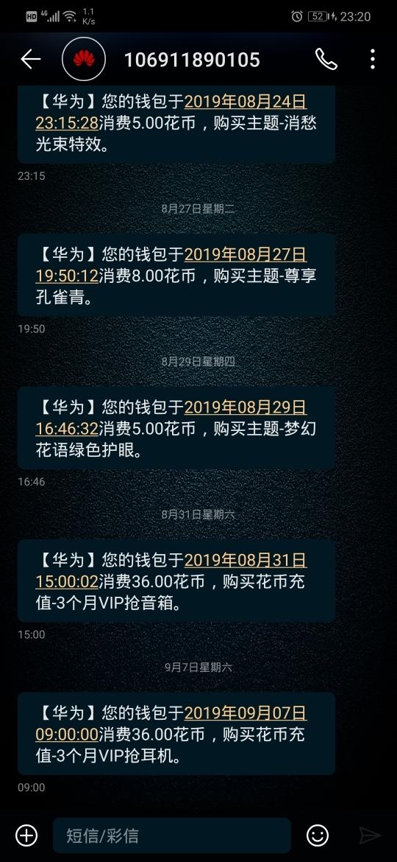Screenshot_20190916_232030_com.android.mms.jpg