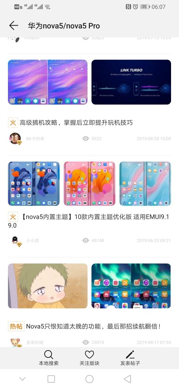Screenshot_20190917_060747_com.huawei.fans.jpg