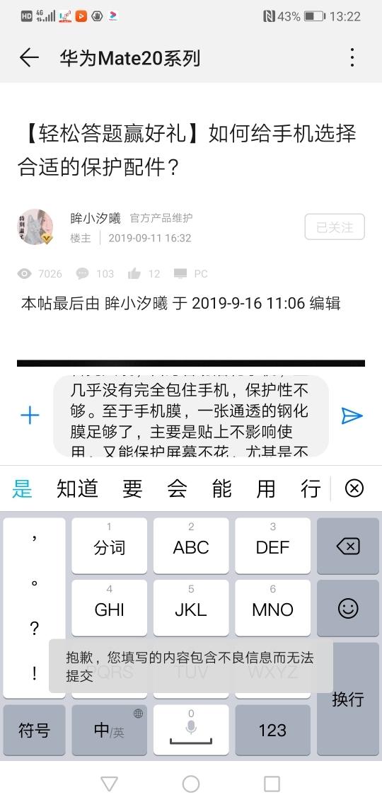 Screenshot_20190917_132204_com.huawei.fans.jpg