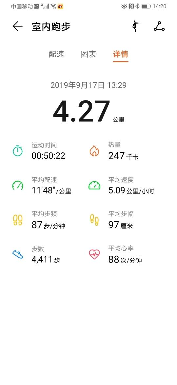 Screenshot_20190917_142016_com.huawei.health.jpg