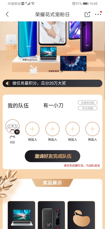 Screenshot_20190917_154535_com.jingdong.app.mall.jpg