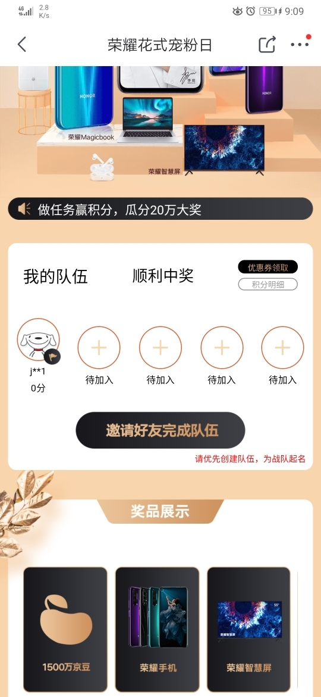 Screenshot_20190917_210917_com.jingdong.app.mall.jpg