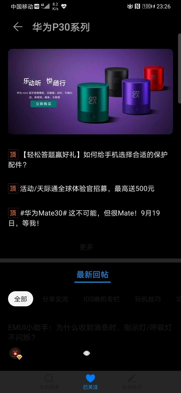 Screenshot_20190917_232626_com.huawei.fans.jpg