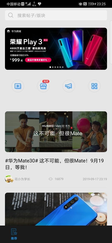Screenshot_20190917_232547_com.huawei.fans.jpg