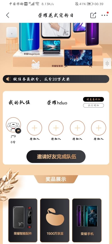 Screenshot_20190918_003903_com.jingdong.app.mall.jpg
