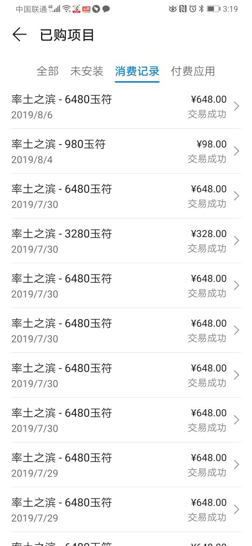 Screenshot_20190911_151919_com.huawei.appmarket.jpg