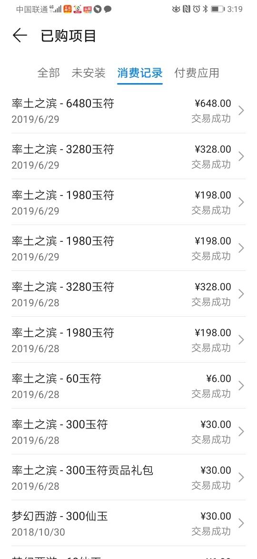 Screenshot_20190911_151952_com.huawei.appmarket.jpg