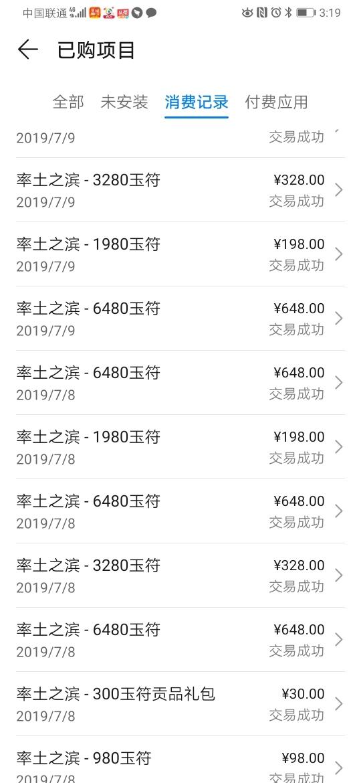 Screenshot_20190911_151940_com.huawei.appmarket.jpg