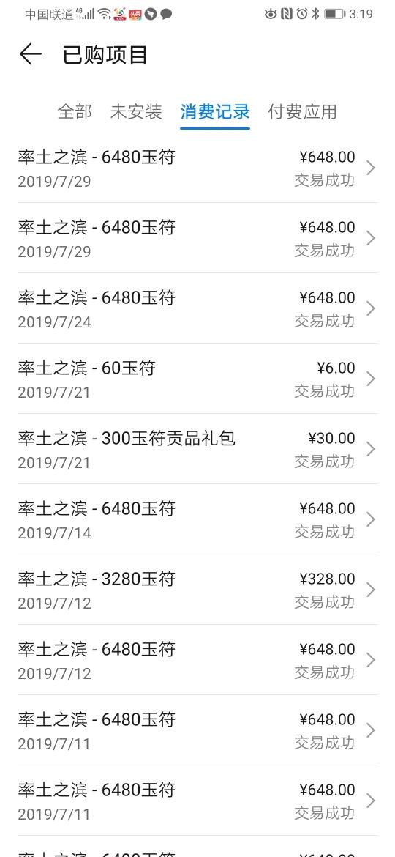 Screenshot_20190911_151926_com.huawei.appmarket.jpg