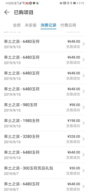 Screenshot_20190911_151904_com.huawei.appmarket.jpg