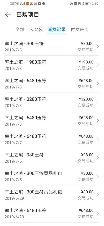 Screenshot_20190911_151947_com.huawei.appmarket.jpg