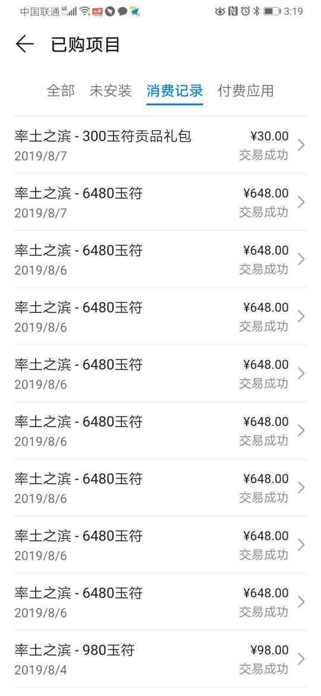 Screenshot_20190911_151912_com.huawei.appmarket.jpg