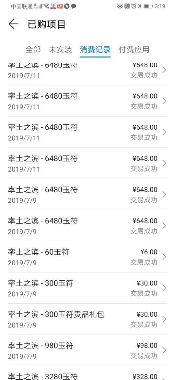 Screenshot_20190911_151933_com.huawei.appmarket.jpg