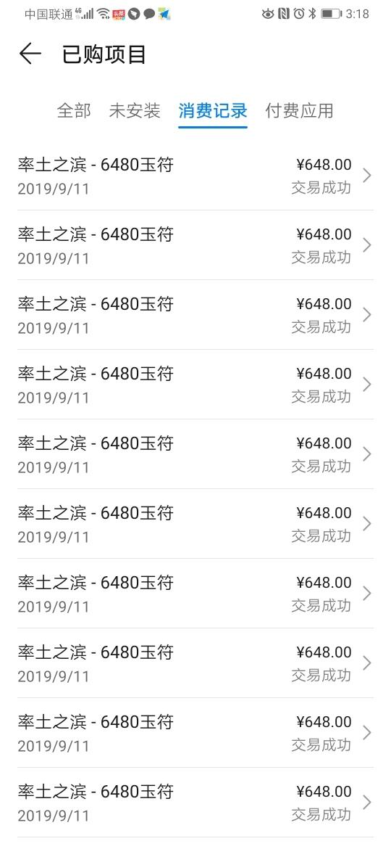 Screenshot_20190911_151841_com.huawei.appmarket.jpg